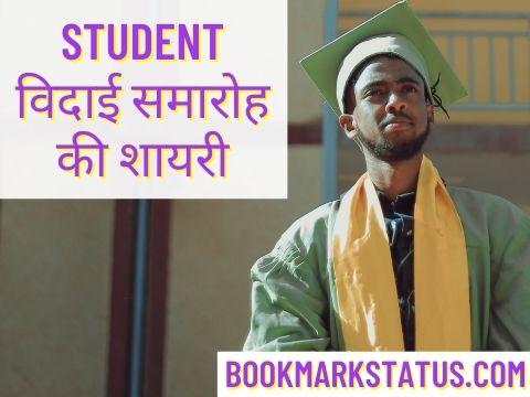 51+ Student विदाई समारोह की शायरी