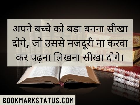 shayari on student life
