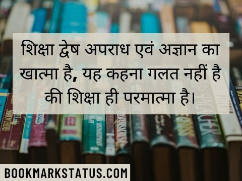student shayari in hindi images