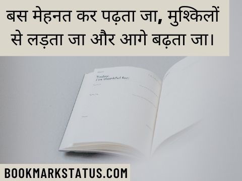 best shayari for students