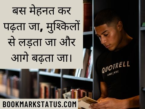 education motivational shayari in hindi for students