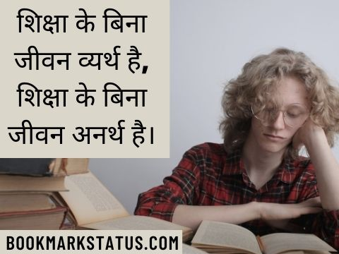 shayari for study