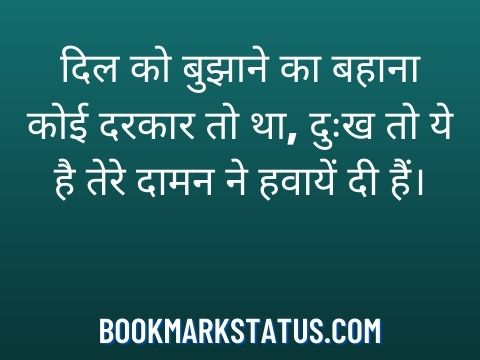 sad message in hindi