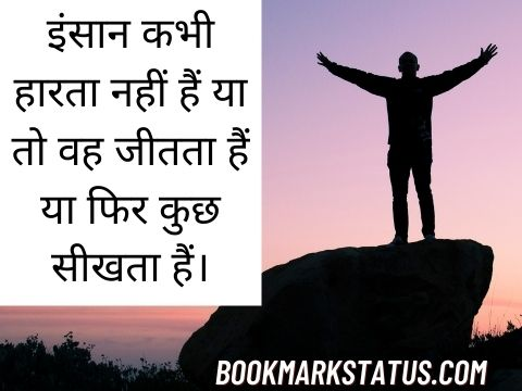 jeet motivational quotes