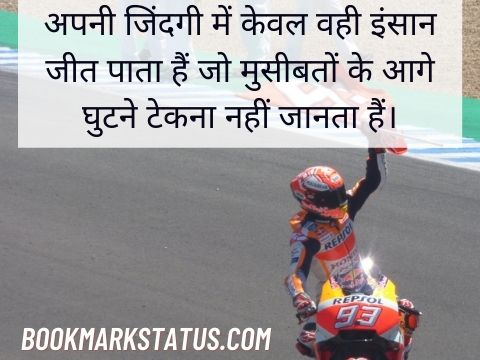 winning quotes in hindi