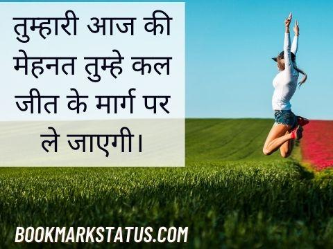 winning status in hindi
