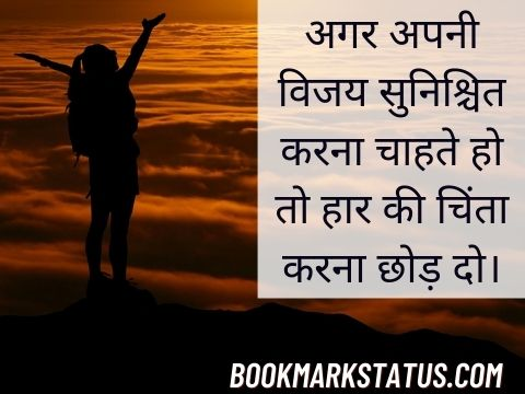 jeet quotes in hindi