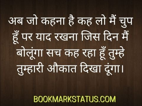 attitude status whatsapp hindi