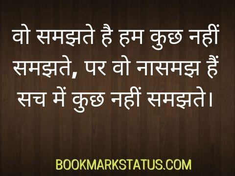 best hindi status attitude