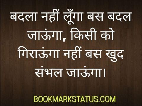 attitude status in hindi 2 line for boy