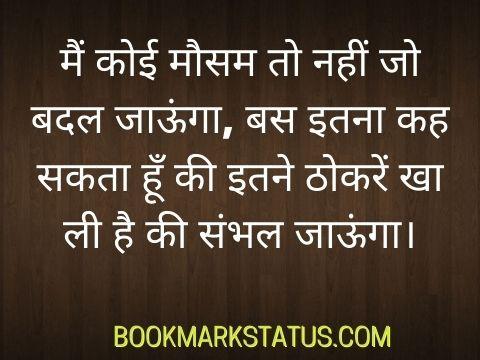 khatarnak attitude quotes