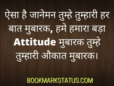 killer attitude quotes in hindi