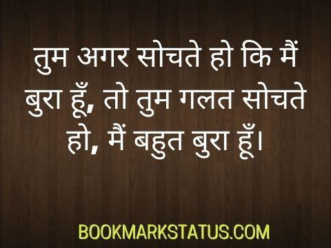 attitude status hindi mein