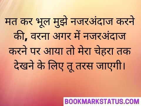 attitude quotes in hindi for instagram