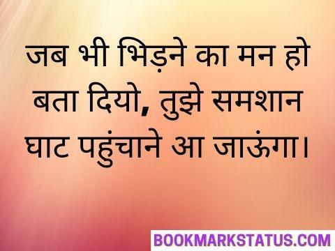 instagram attitude status hindi
