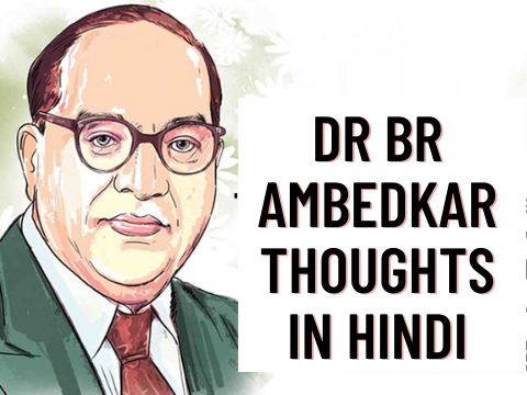 You are currently viewing Dr Br Ambedkar Thoughts in Hindi
