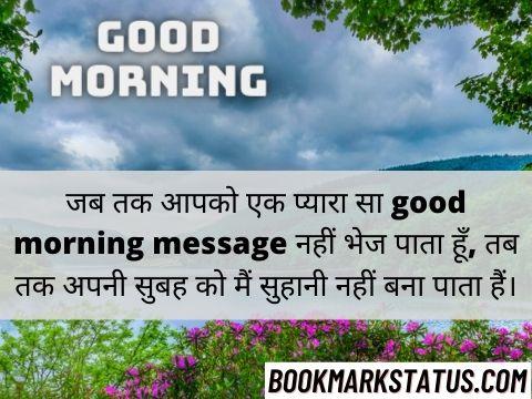 Good Morning Love Sms in Hindi 1