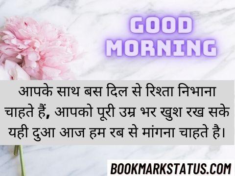 Good Morning Love Sms in Hindi 10