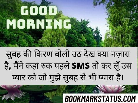 Good Morning Love Sms in Hindi 15