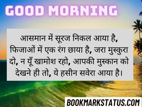 good morning love text sms in hindi