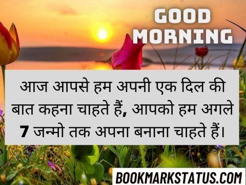 Good Morning Love Sms in Hindi 3