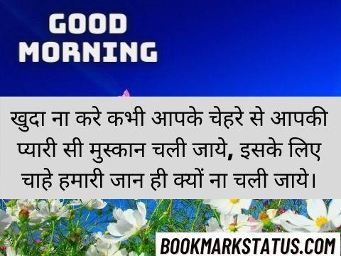 Good Morning Love Sms in Hindi 4