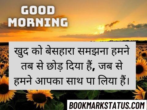 Good Morning Love Sms in Hindi 5