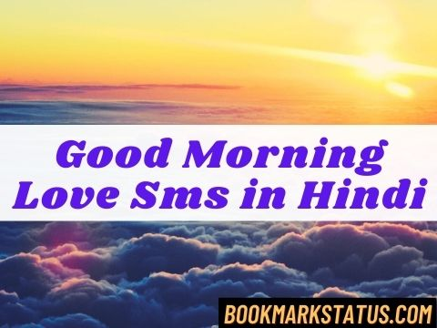 Good Morning Love Sms in Hindi