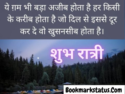 good night text messages in hindi
