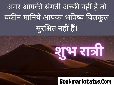 sweet good night msg in hindi