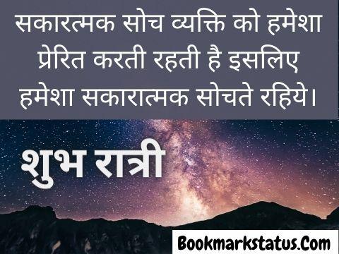 cool good night wishes in hindi