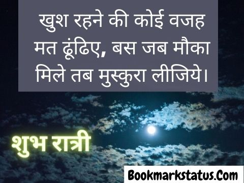 dil se good night sms hindi