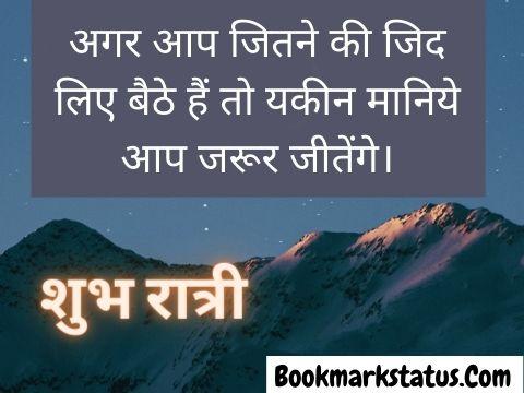 shubh ratri hindi thought