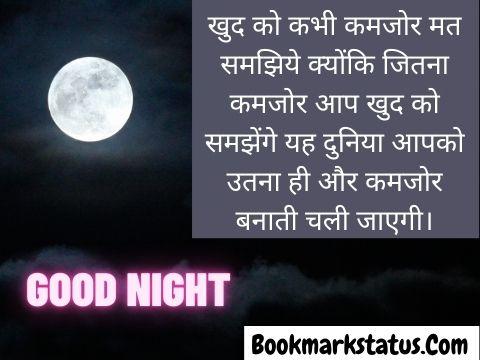 shubh ratri wishes in hindi