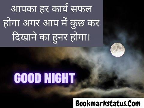 शुभ रात्री status