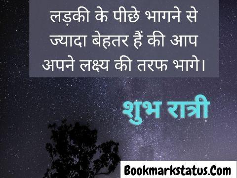 good night quotes in hindi 140