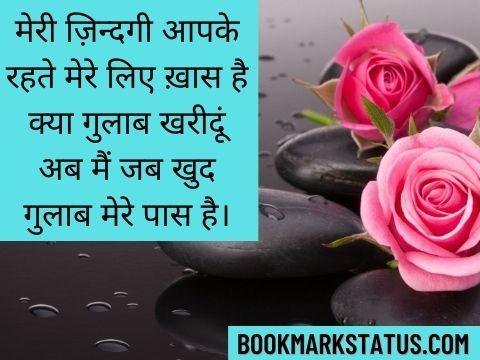 gulab ka phool shayari image