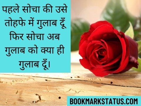 gulab shayari 2 lines hindi