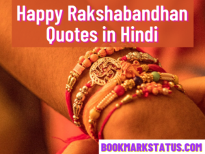 Happy Raksha Bandhan Quotes in Hindi 2021