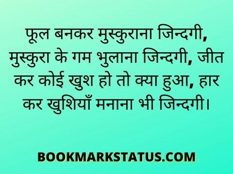 happy shayari in hindi 2 line