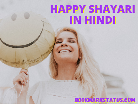 You are currently viewing 30 Best Happy Shayari in Hindi