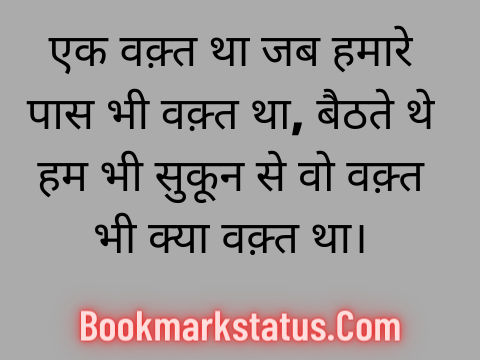 shayari for important person in hind