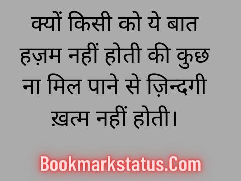 Important Shayari in Hindi