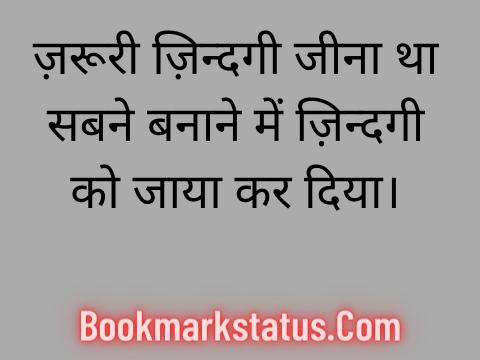simple shayari in hindi