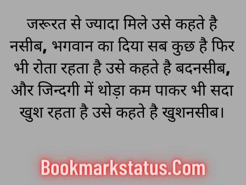 importance shayari in hindi