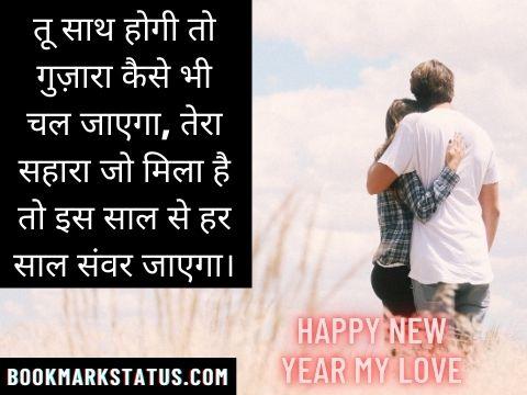 new year love shayari in hindi for girlfriend