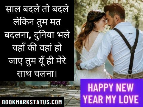 new year ki romantic shayari