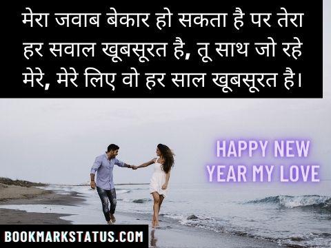Latest New Year Shayri For Girlfriend in Hindi