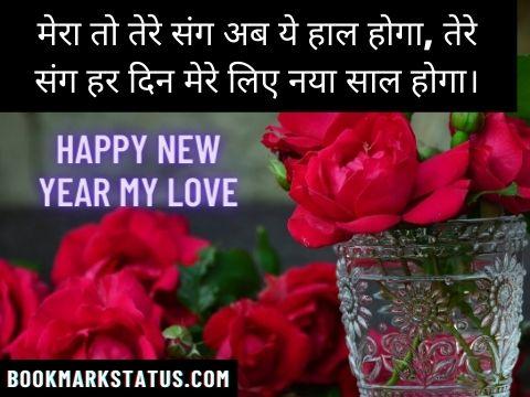 happy new year hindi shayari for girlfriend