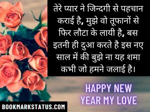 new year shayari for gf